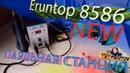 Паяльная станция Eruntop 8586 новая версия