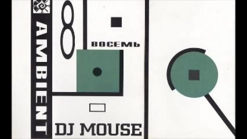 Dj mouse восемь