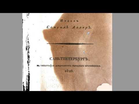 Книга Потоп 1824 года 1826 год