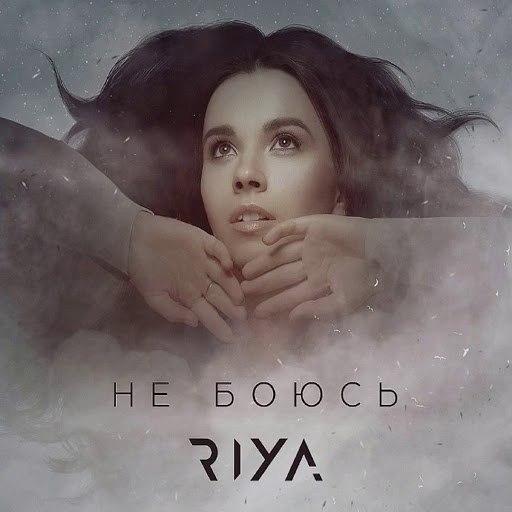 Riya альбом Не боюсь