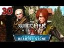 The Witcher 3: Wild Hunt - Полное прохождение. ч.30
