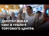 Депутат облдумы искал секс подростков АУЕ в туалете ТЦ