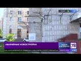 Аварийные новостройки. Неделя в Петербурге 3.06.18