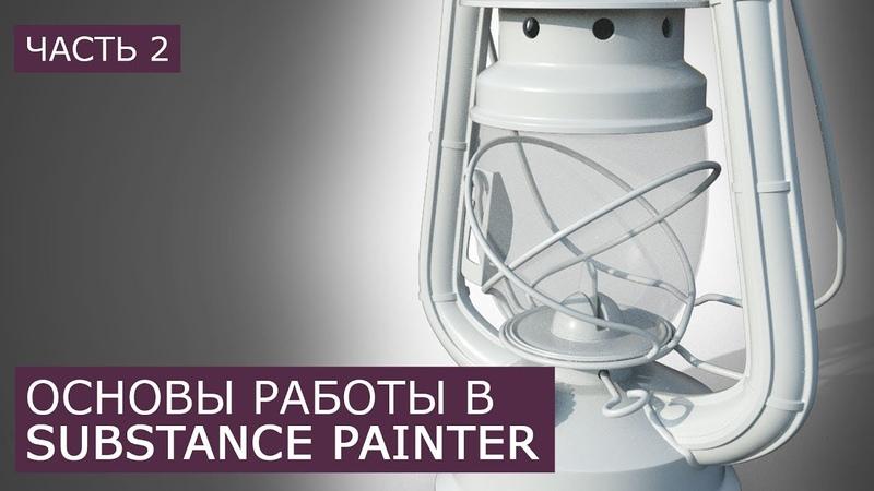 Основы Substance Painter на русском Уроки для начинающих Сабстенс Пейнтер Часть 2