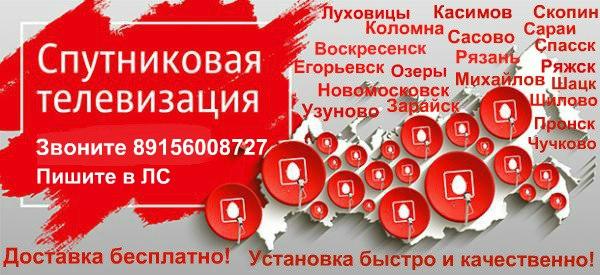 ‼Спутниковое ТВ МТС за 2990 рублей‼