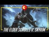 Как приручить дракона - The Elder Scrolls V: Skyrim