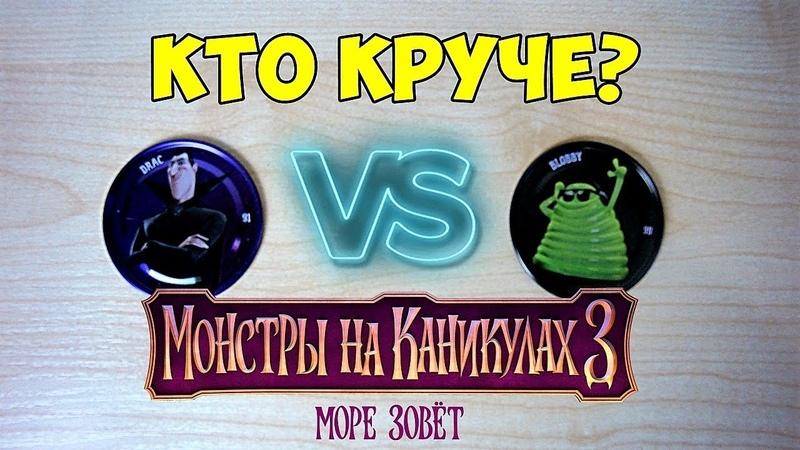 95 Фишек Чипикао Монстры на каникулах 3 в этом видео CHIPICAO Hotel Transylvania 3