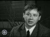 Любимая роль. Олег Табаков (1971)