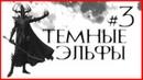 15 - Темные Эльфы 3 Warhammer FB I Total War