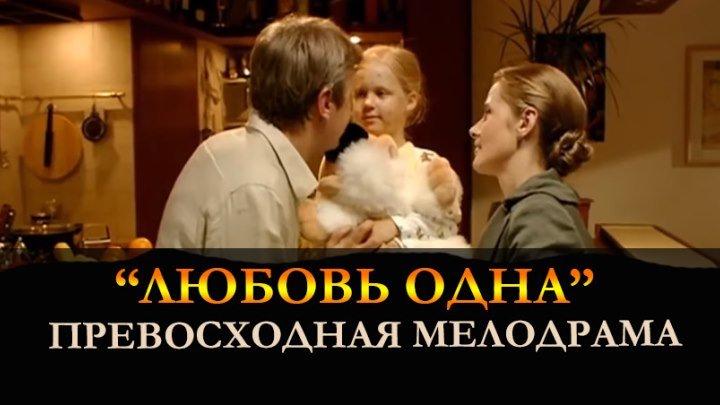 Превосходный фильм ЛЮБОВЬ ОДНА Русские мелодрамы смотреть онлайн