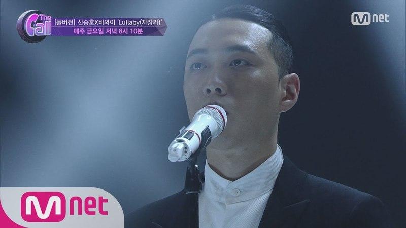 [ENG sub] The Call [풀버전] 신승훈x비와이 'Lullaby(자장가)' [519 음원공개] 180518 EP.3