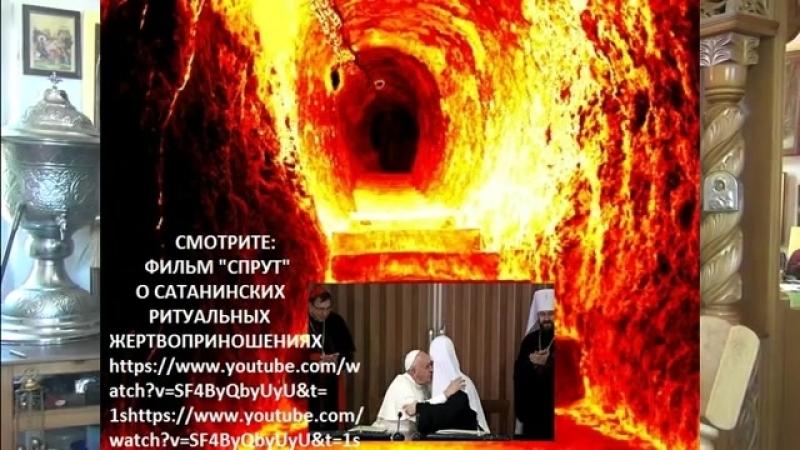 7 июля 2018 г экуменисты сатанисты хотят сочетать Православных с сатаной
