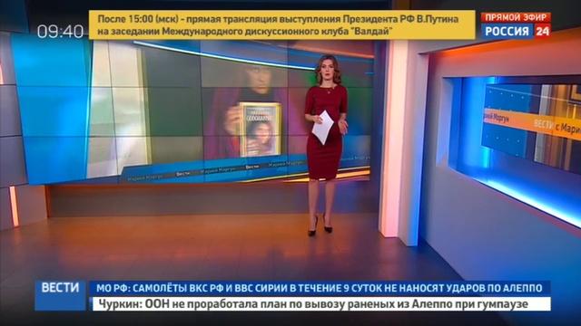 Новости на Россия 24 • Афганскую Джоконду бросили за решетку
