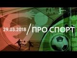29.03   ПРО СПОРТ. Футбол и теннис