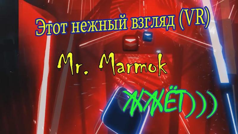 Mr. Marmok ЖЖЁТ) Этот нежный взгляд (VR)