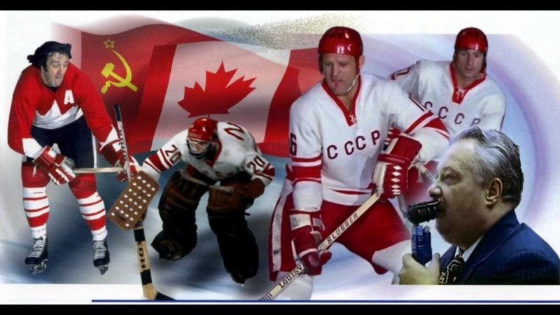 Канада СССР Суперсерия 72 Первая игра