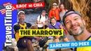 ХАЙКИНГ В ХОЛОДНОЙ РЕКЕ ПО САМУЮ ПИПКУ 🔴 Нэрроуз в парке Зайон 🔴 Zion | The Narrows Trail | ВЛОГ США