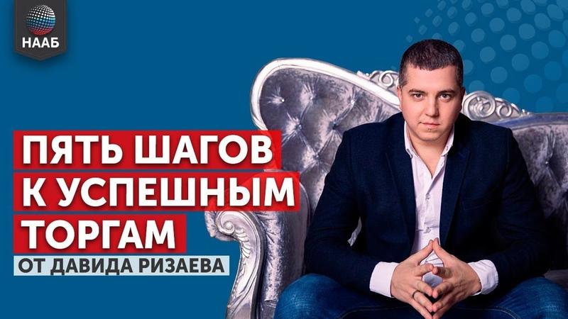 5 шагов к успешным торгам от Давида Ризаева