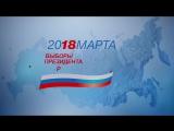 18 марта 2018 Выборы Президента России