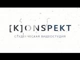 [К]онспект - Выпуск 214. C 8 марта !