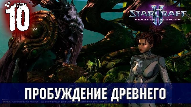 Прохождение StarCraft 2 - Heart of the Swarm [Ветеран] 10 - Пробуждение древнего