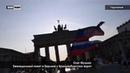Олег Музыка: Еженедельный пикет в Берлине у Бранденбургских ворот