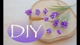 Лаванда из бумаги - DIY Tsvoric - lavender paper