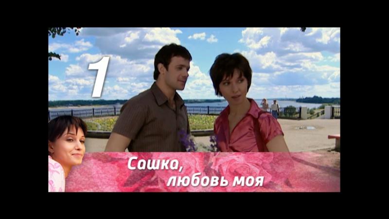 Сашка, любовь моя - ТВ ролик (2007)