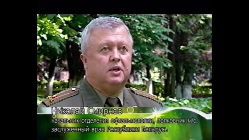 Здоровье (ЛАД, 2005) Минский военный госпиталь