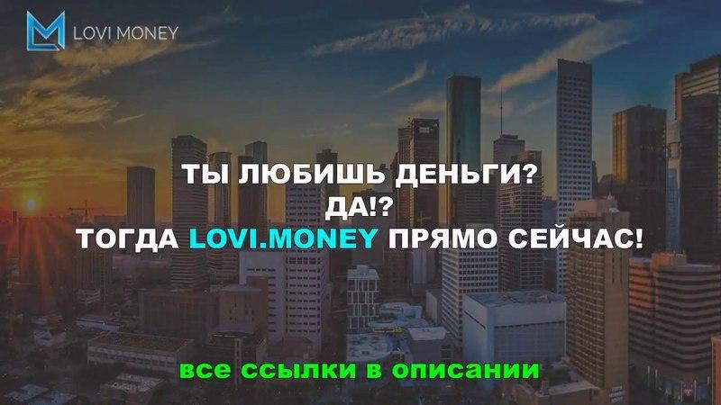 Отзыв о проекте Lovi Money Лови Мани