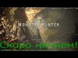 Monster Hunter World [RU] [PS4pro] Охота на крупную дичь! Обнова 2.0!