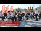 Центральный военный оркестр МО РФ - Любите, девушки