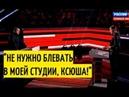 Собчак у Соловьева Не интервью а настоящий ПОЕДИНОК