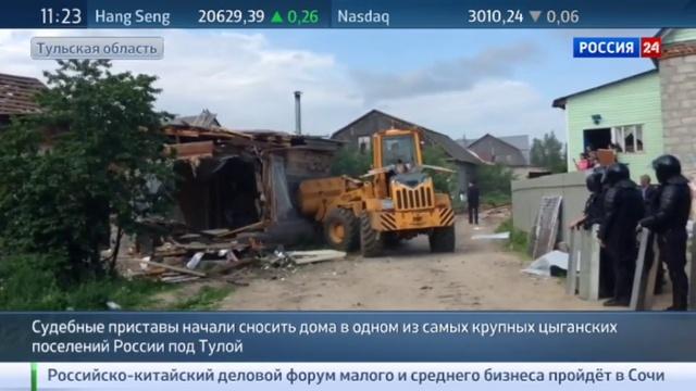 Новости на Россия 24 • В цыганском Плеханове начался снос самостроя