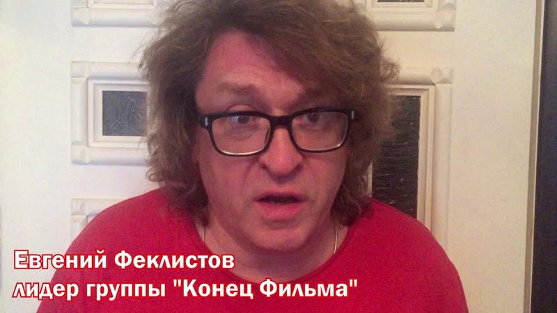 Евгений Феклистов (группа Конец Фильма) приглашает в Балашиху!
