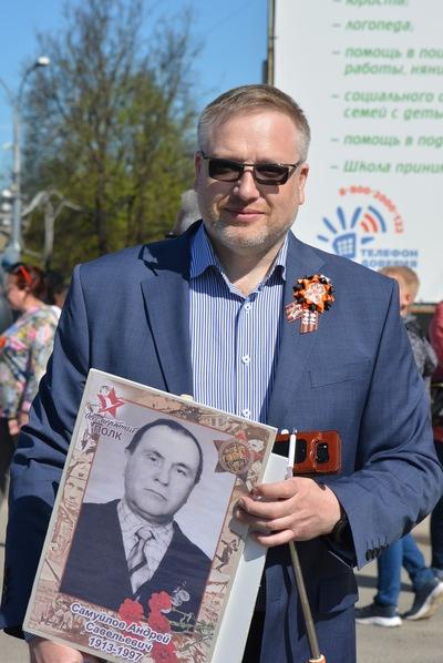 Александр Самуйлов