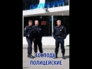Господа полицейские 1-4 серия 2018 HD 720