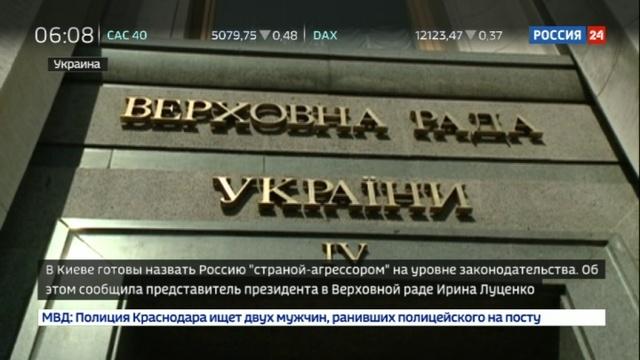 Новости на Россия 24 • Верховная рада Украины официально объявила Россию страной-агрессором