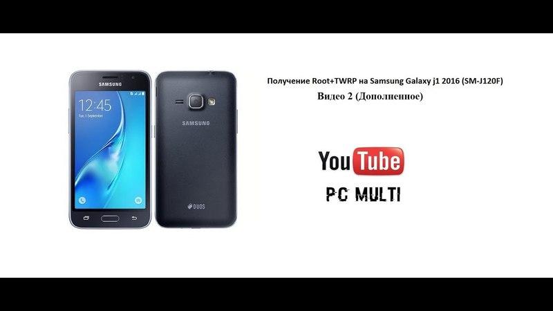 Получение RootTWRP на Samsung Galaxy J1 2016 (SM-j120F) (ВИДЕО 2)
