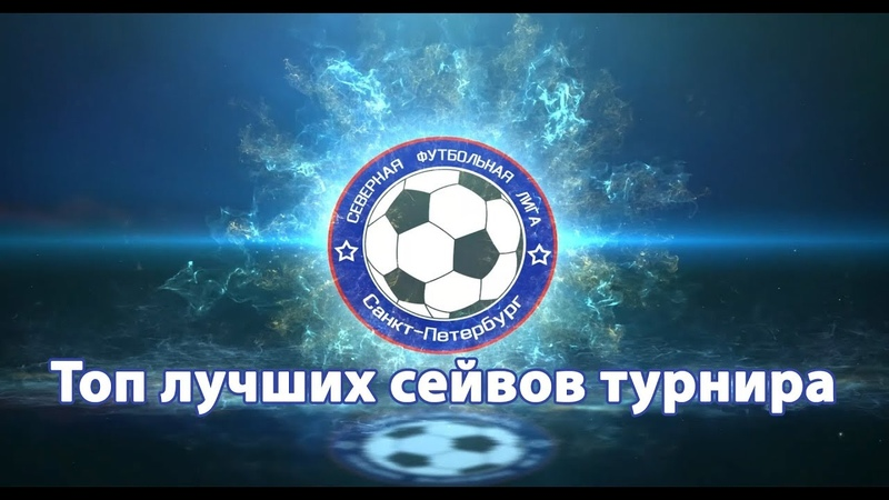 Северная Футбольная Лига   Топ лучших сейвов чемпионата (1 часть)