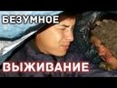 На грузовых поездах до Владивостока/ Как выжить на улице/ Мы уже в Сибири