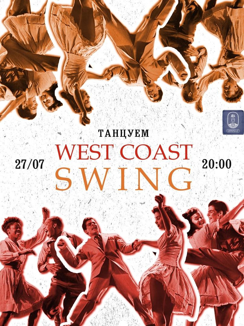 Афиша Ростов-на-Дону Танцуем West Coast Swing