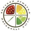 Вкусная Ярмарка в Миродолье, 24-26.08.2018