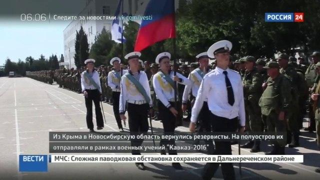 Новости на Россия 24 • Новосибирские резервисты вернулись из Крыма с учений Кавказ-2016
