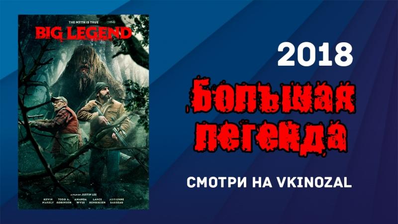 Большая легенда (2018) смотреть онлайн бесплатно на VKinozal