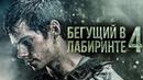 Бегущий в лабиринте 4 Обзор / Трейлер 2 на русском