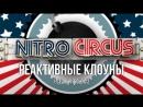 Реактивные клоуны 1 сезон Бонус 2 Nitro Circus