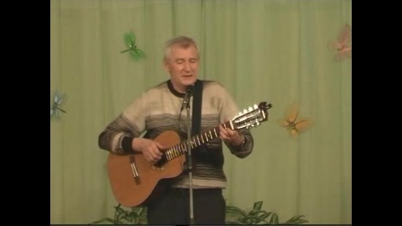 Валерий Толочко - И догорит звезда (Б.Вайханский) на Вечере... 09.03.2013г.