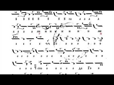 Томина неделя - причастен - глас 1 паралагия Т. Фокейски