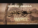 Surah Abasa 80 Абаса Нахмурился english français Azamat Al Ingushi سورة عبس